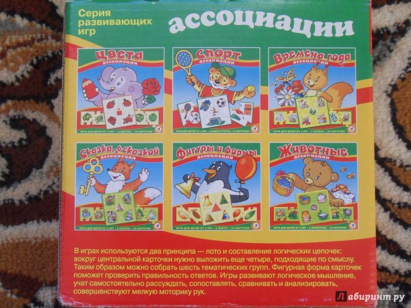Иллюстрация 1 из 13 для Ассоциации: Времена года | Лабиринт - игрушки. Источник: knigolyub