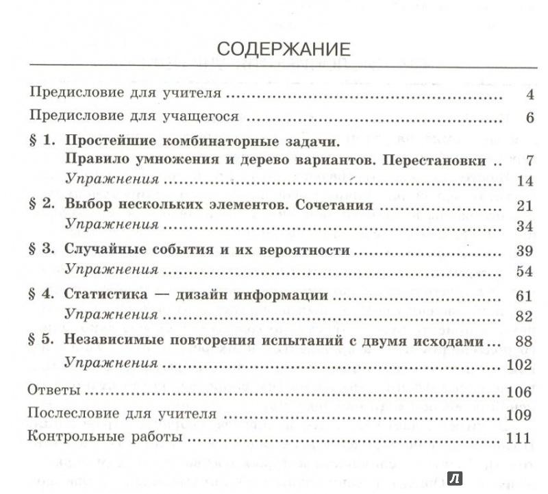 Статистическая Обработка Данных Решебник По Алгебре