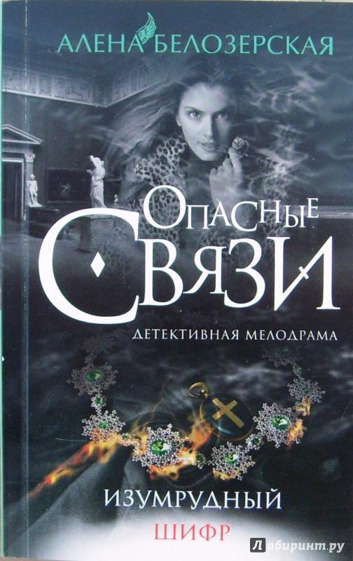 Иллюстрация 1 из 6 для Изумрудный шифр - Алена Белозерская | Лабиринт - книги. Источник: Соловьев  Владимир