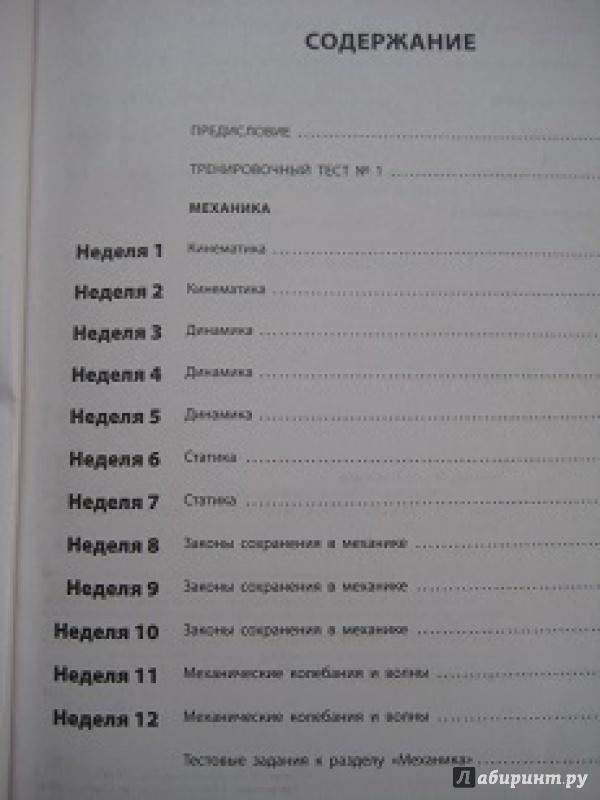 Иллюстрация 1 из 6 для ЕГЭ. Физика. Пошаговая подготовка - Бальва, Креминская | Лабиринт - книги. Источник: elen30