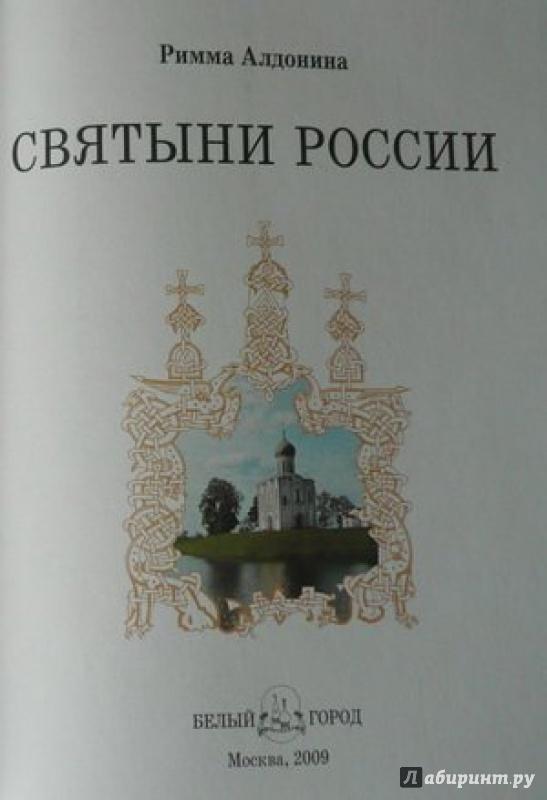 Иллюстрация 1 из 28 для Святыни России - Римма Алдонина | Лабиринт - книги. Источник: very_nadegata