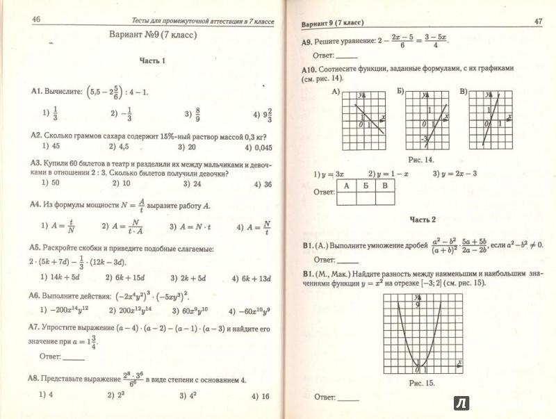 Иллюстрация 1 из 12 для Алгебра. Тесты для промежуточной аттестации. 7-8 класс - Федор Лысенко   Лабиринт - книги. Источник: Елена Весна