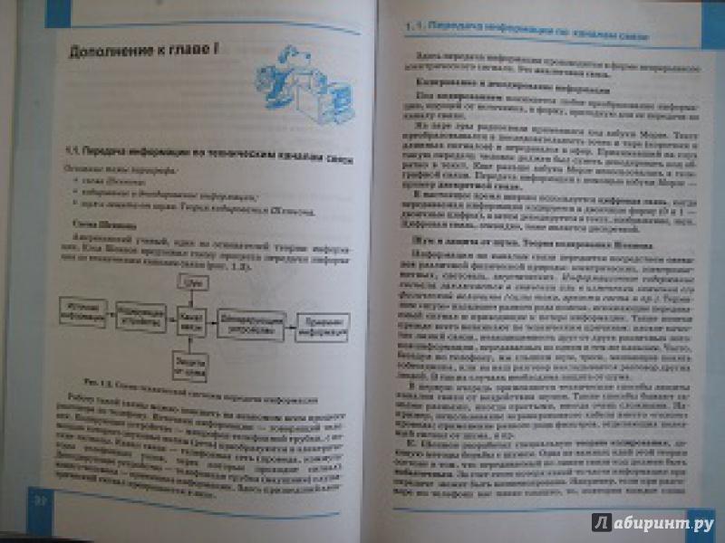Учебник шестакова
