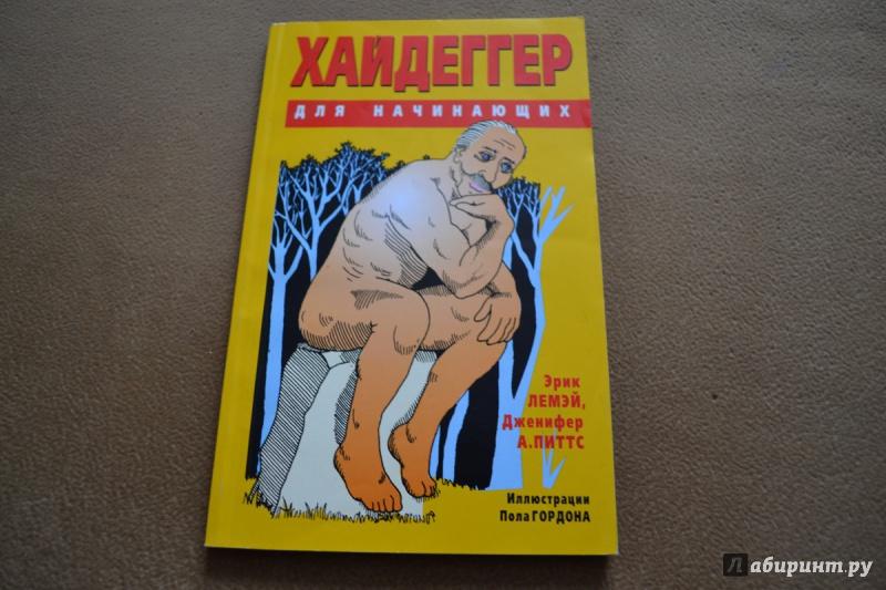 Иллюстрация 1 из 14 для Хайдеггер для начинающих - Лемэй, Питтс | Лабиринт - книги. Источник: tha_rusctil