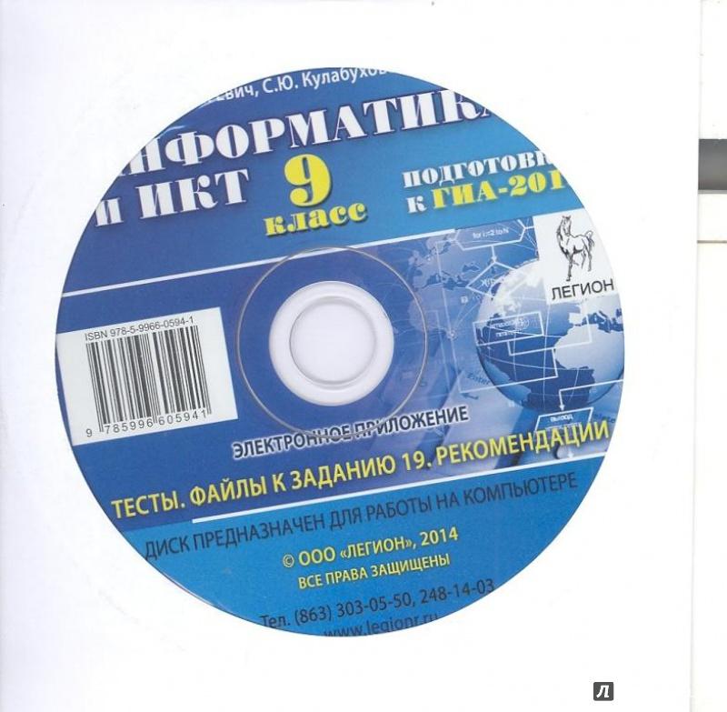 Иллюстрация 1 из 10 для Информатика и ИКТ. 9 класс. Подготовка к ГИА-2015. Пособие с электронным приложением (+CD) - Евич, Лисица | Лабиринт - книги. Источник: Елена Весна