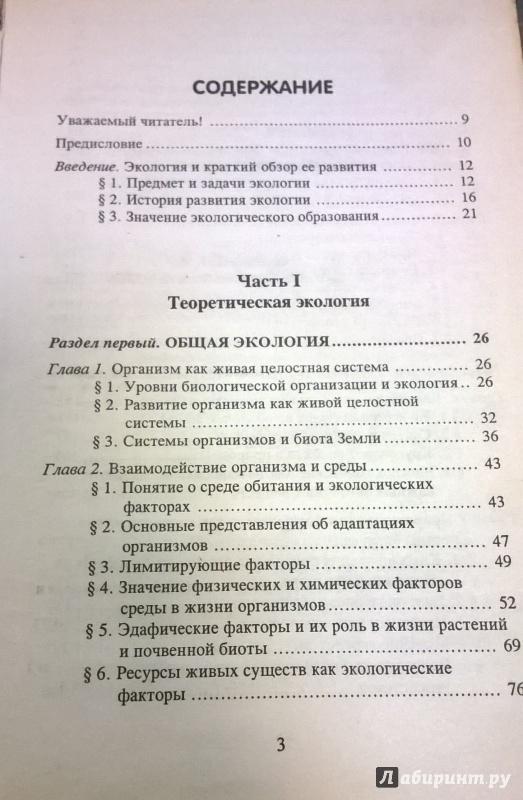 Иллюстрация 1 из 15 для Экология (CDpc) - Передельский, Приходченко, Коробкин | Лабиринт - софт. Источник: very_nadegata