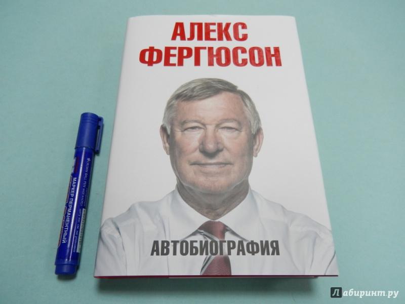АЛЕКС ФЕРГЮСОН АВТОБИОГРАФИЯ СКАЧАТЬ БЕСПЛАТНО
