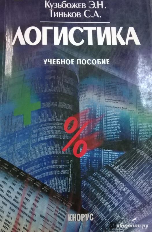 Иллюстрация 1 из 15 для Логистика (CDpc) - Кузьбожев, Тиньков | Лабиринт - книги. Источник: very_nadegata