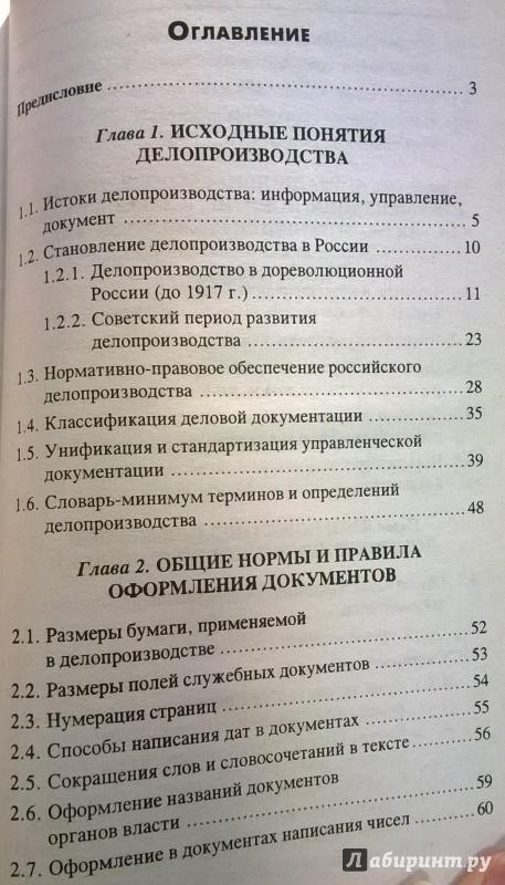 Учебники делопроизводство