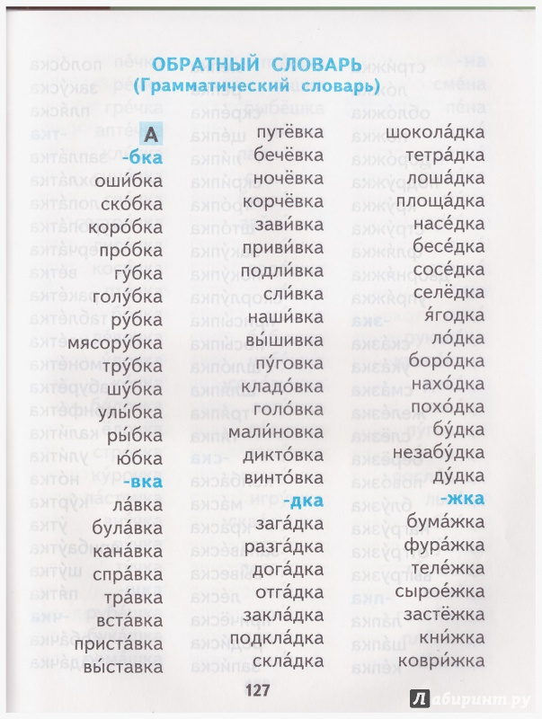 русский язык 2 класс учебник автор чуракова