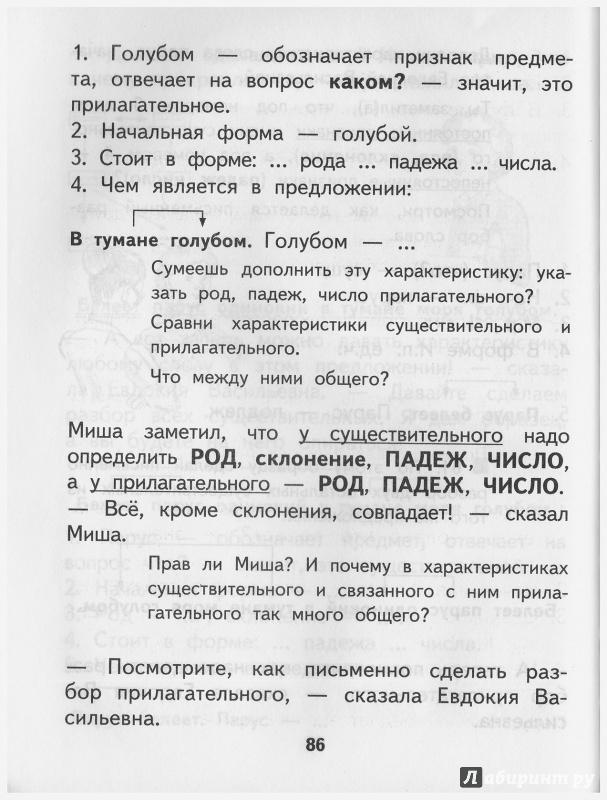 4 часть гдз 3 м. язык каленчук русский класса