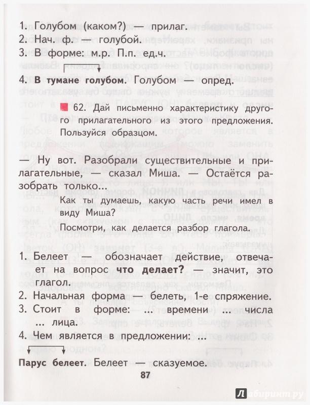 за русскому решебник 3 чуракова по байкова каленчук класс