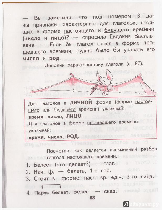 каленчук часть 3 гдз язык класса 4 русский м.