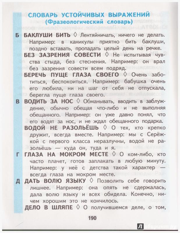 класс ответы 3 русский каленчук 1 язык гдз часть
