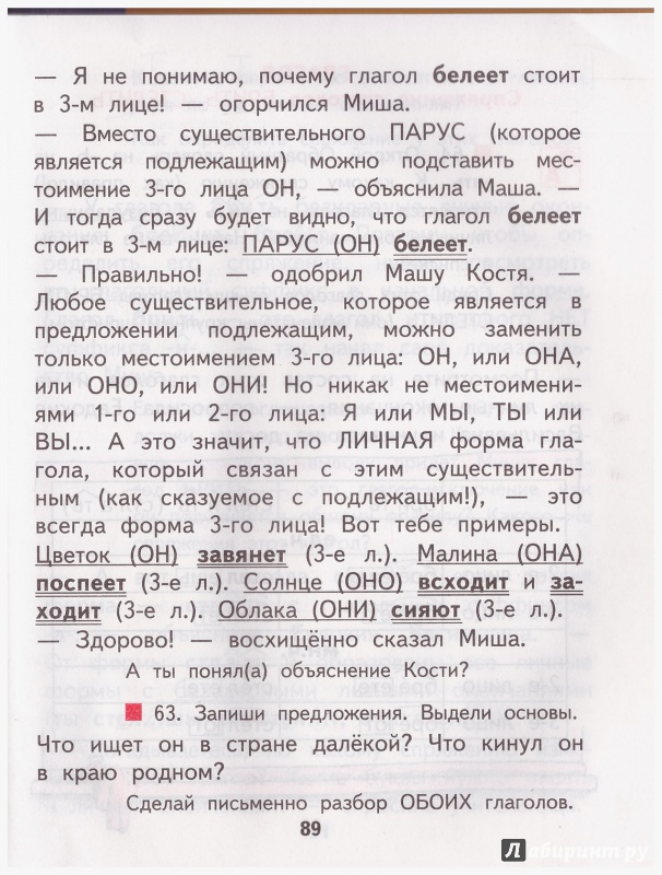 Решебник к русскому языку 3 класс каленчук чуракова байкова
