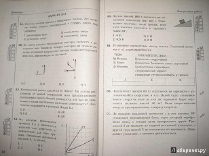 из для Тематические контрольные и самостоятельные работы по  Иллюстрация 13 из 14 для Тематические контрольные и самостоятельные работы по физике 10 класс Ольга Громцева