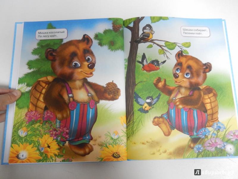 Виды книжка малышка про медведя сказка состав термобелья