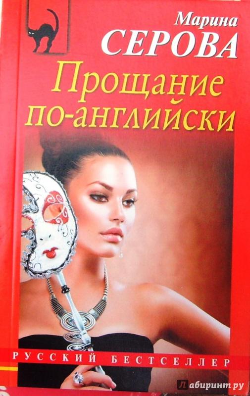 Иллюстрация 1 из 6 для Прощание по-английски - Марина Серова | Лабиринт - книги. Источник: Соловьев  Владимир