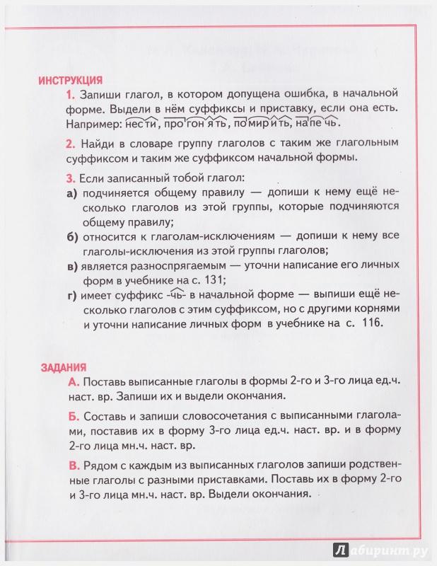 Гдз По Учебнику Русского Языка 4 Класс 1 Часть Каленчук Чуракова Байкова