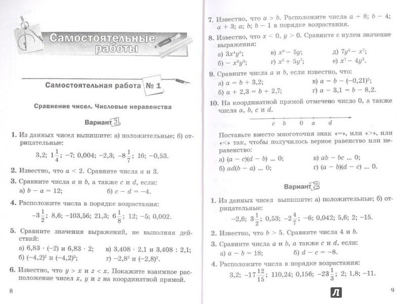 из для Алгебра класс Самостоятельные и контрольные работы  Иллюстрация 3 из 5 для Алгебра 8 класс Самостоятельные и контрольные работы В 2 х частях