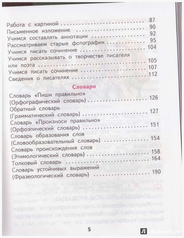 русский язык 4 класс номер 112