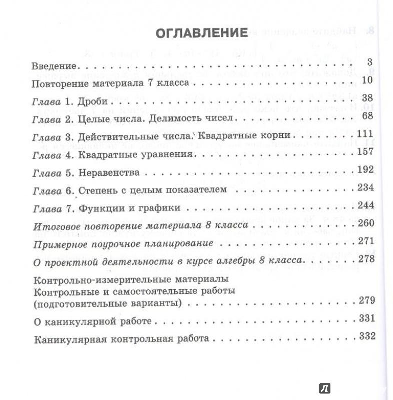 Решебник методические материала по алгебре 7 класс феоктистов