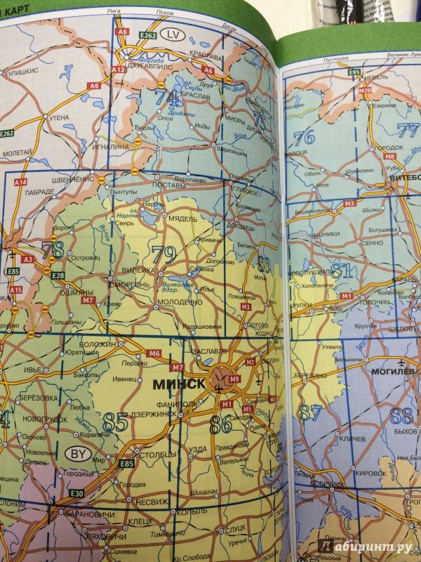 Иллюстрация 1 из 2 для Новейший атлас автомобильных дорог Республики Беларусь | Лабиринт - книги. Источник: *Мария*