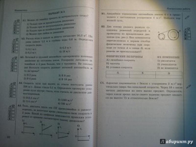 из для Тематические контрольные и самостоятельные работы по  Иллюстрация 14 из 14 для Тематические контрольные и самостоятельные работы по физике 10 класс Ольга Громцева