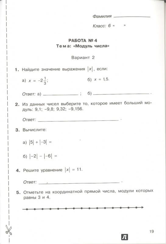 Гдз блицопрос тульчинская класс по 6 математике
