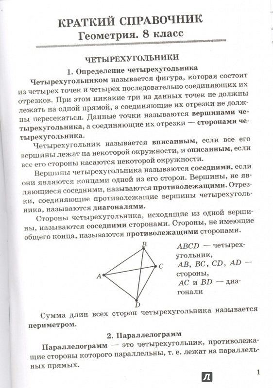 Для решебник 10 геометрии комплексная тетрадь знаний роганин контроля по класс