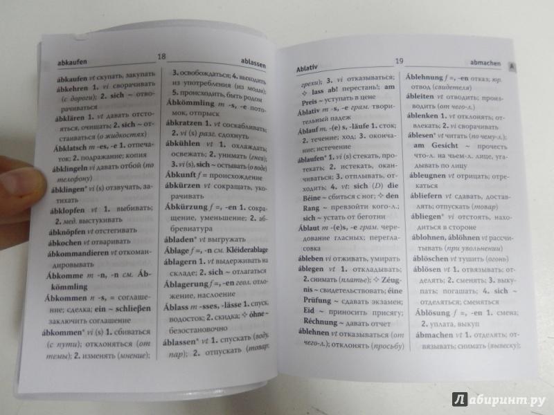 Иллюстрация 4 из 5 для Немецко-русский русско-немецкий карманный словарь | Лабиринт - книги. Источник: dbyyb