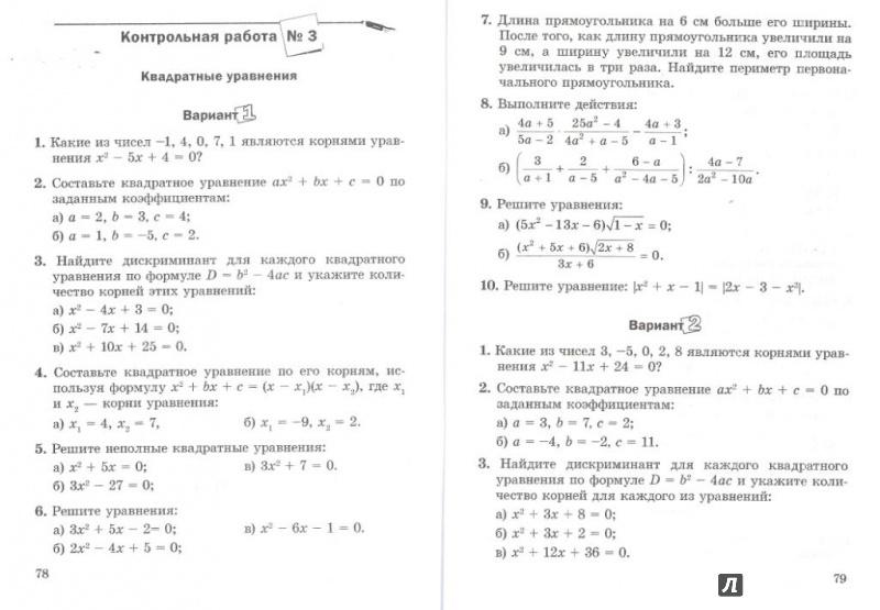 Иллюстрация из для Самостоятельные и контрольные работы по  Иллюстрация 3 из 4 для Самостоятельные и контрольные работы по алгебре 8 класс практикум