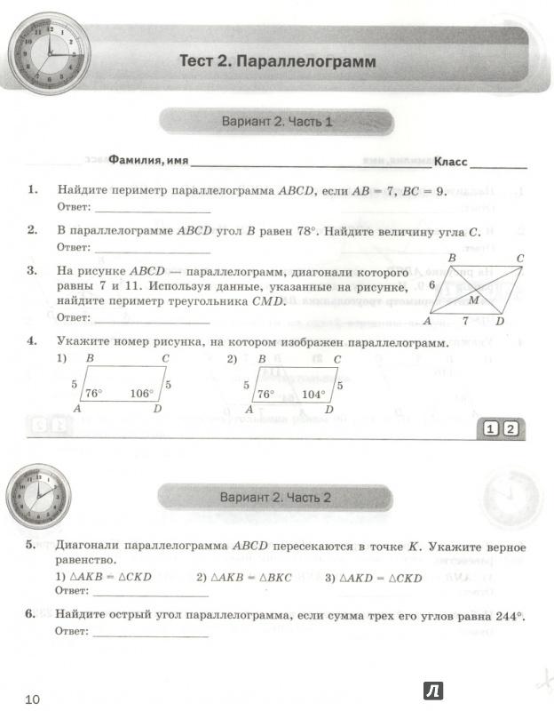 Решебник По Экспресс Диагностика 7 Класс