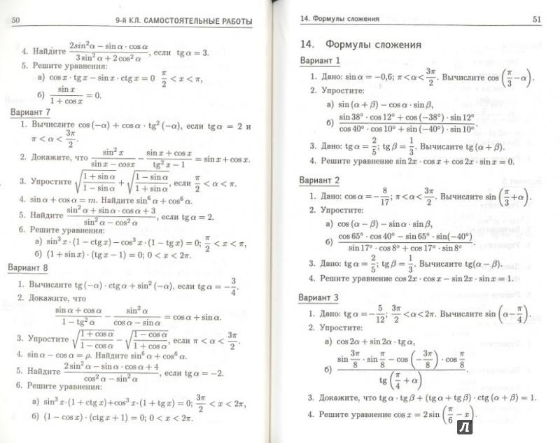8 зив алгебра гдз дидактика класс