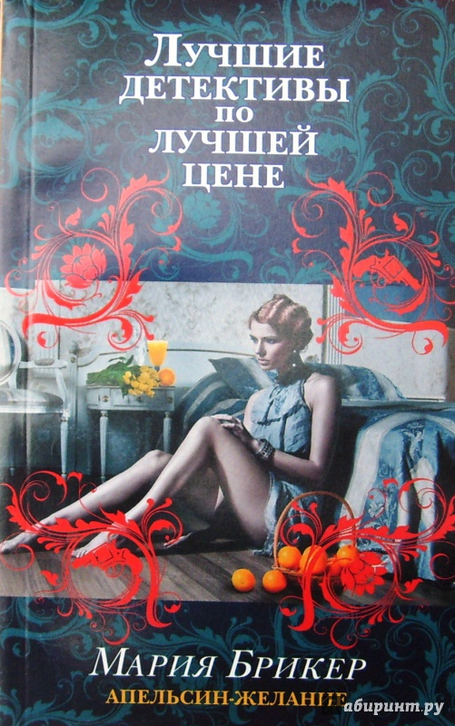 Иллюстрация 1 из 6 для Апельсин-желани е - Мария Брикер | Лабиринт - книги. Источник: Соловьев  Владимир