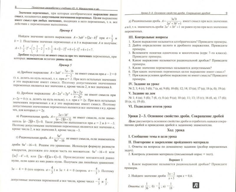 Поурочное планирование алгебра 8 класс макарычев скачать бесплатно