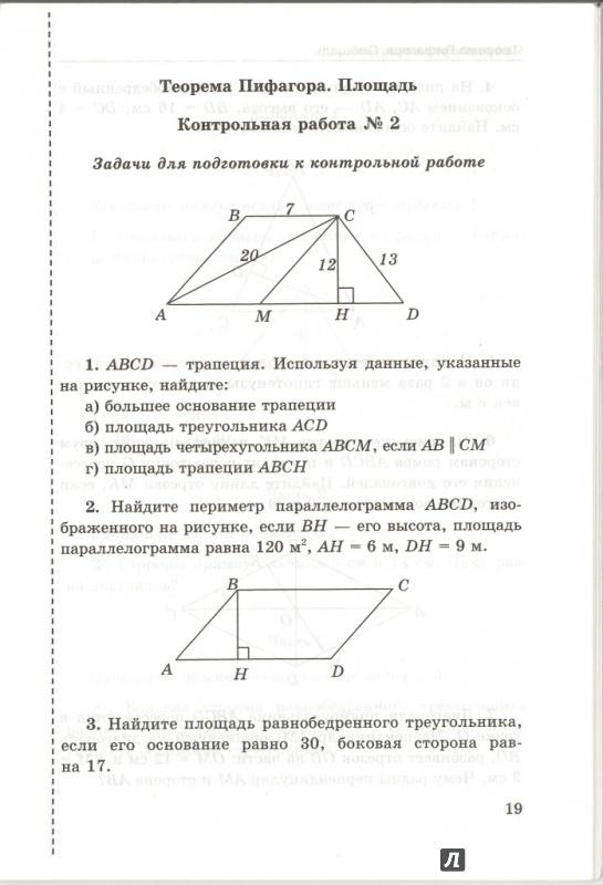 Иллюстрация из для Геометрия класс Контрольные работы к  Иллюстрация 5 из 10 для Геометрия 8 класс Контрольные работы к учебнику Л