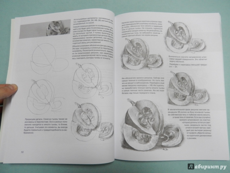 Рисовать книгу пошаговое