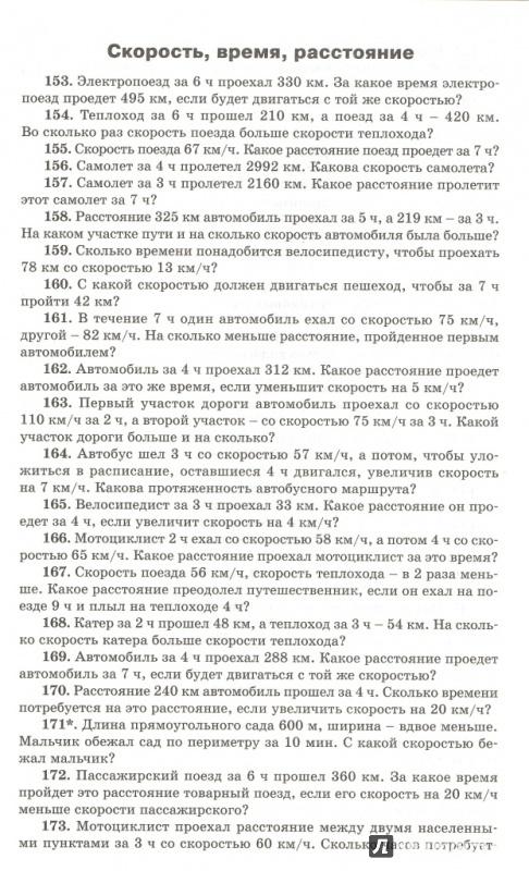 класс попова решебник математике 5
