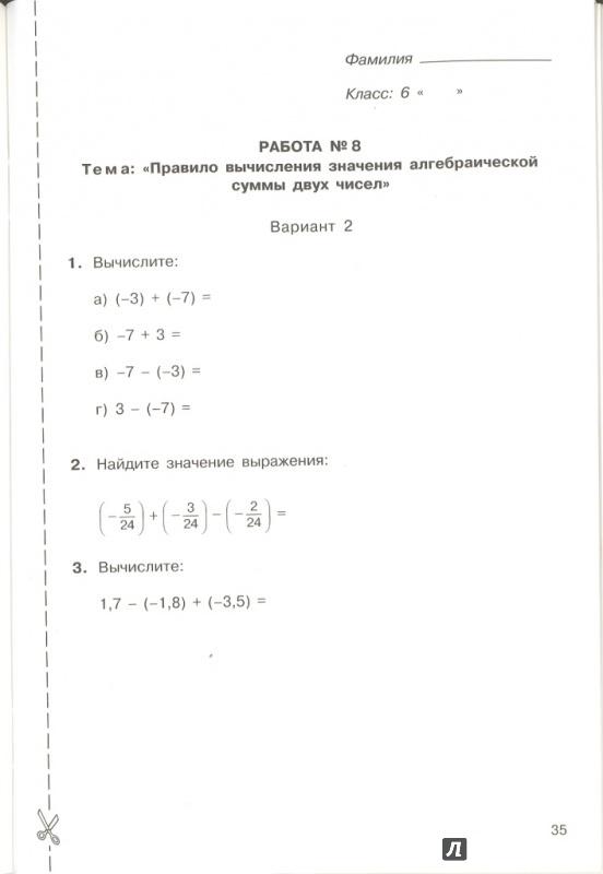 математике тульчинская гдз класс по блицопрос 6