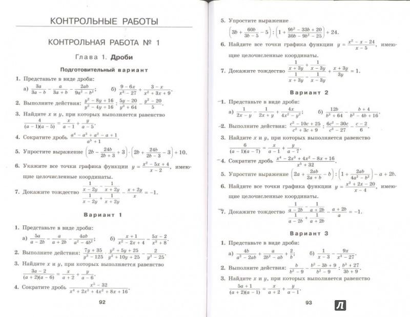 8 класс контрольные работы по алгебре шестаков