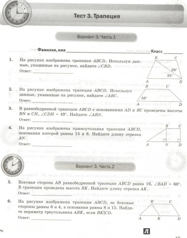 Класс 8 по геометрии экспресс гдз диагностика