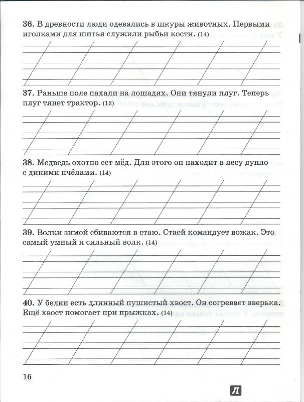 из для заданий по русскому языку Контрольное списывание  Иллюстрация 5 из 6 для 3000 заданий по русскому языку Контрольное списывание 1 класс Узорова