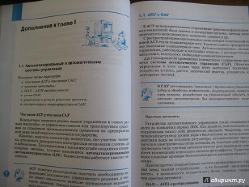 Гдз онлайн информатика семакин