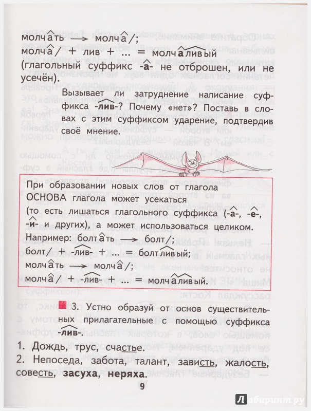 решебник по русскому 4 класс каленчук онлайн