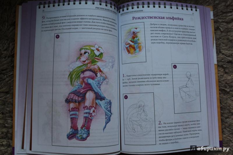 Иллюстрация 6 из 8 для Рисуем манга и аниме - Алиса Савицкая | Лабиринт - книги. Источник: umka-I