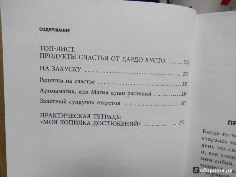 ДАРДО КУСТО ЭНЕРГИЯ УСПЕХА 7 ПРОСТЫХ ЗАКОНОВ СКАЧАТЬ БЕСПЛАТНО