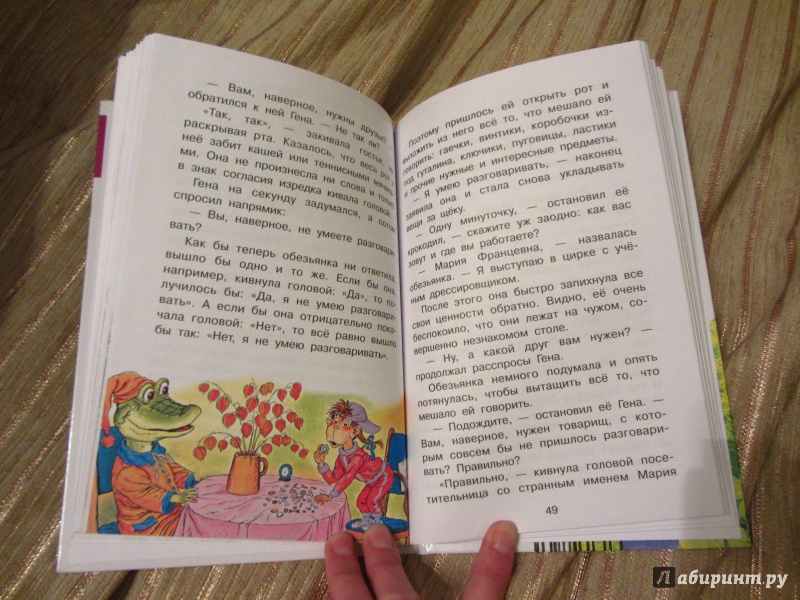 Иллюстрация 19 из 35 для Крокодил Гена и его друзья - Эдуард Успенский   Лабиринт - книги. Источник: каракашьян  ксения