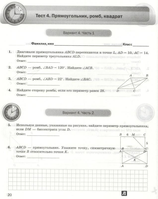 Решебник 8 класс дидактмчнчкие мельнмкова геометрия