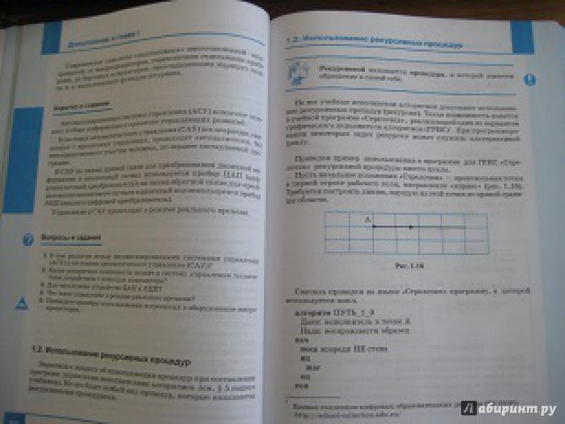 решебник по информатике за 8 класс семакин рабочая тетрадь онлайн